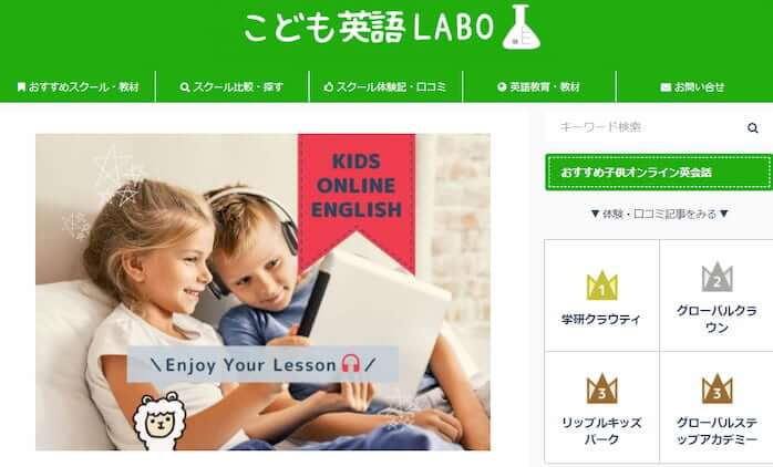 こども英語LABO |子供オンライン英会話・英語教材の体験・比較ブログ