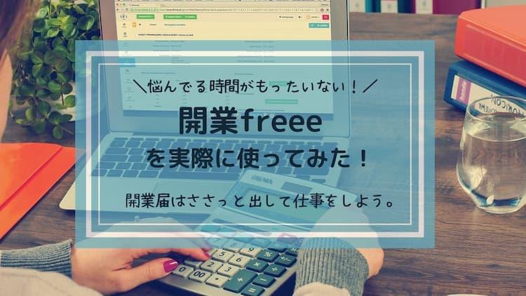 Freee 開業
